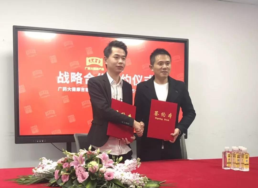 福柜科技与王老吉广药大健康签署战略合作,强强联合共同抢摊亿万市场