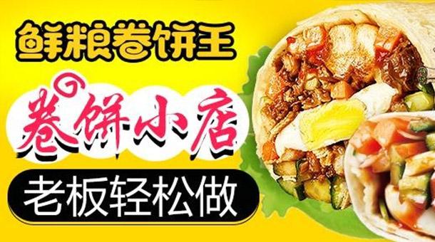 鲜粮卷饼王