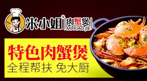 米小姐家的肉蟹煲加盟